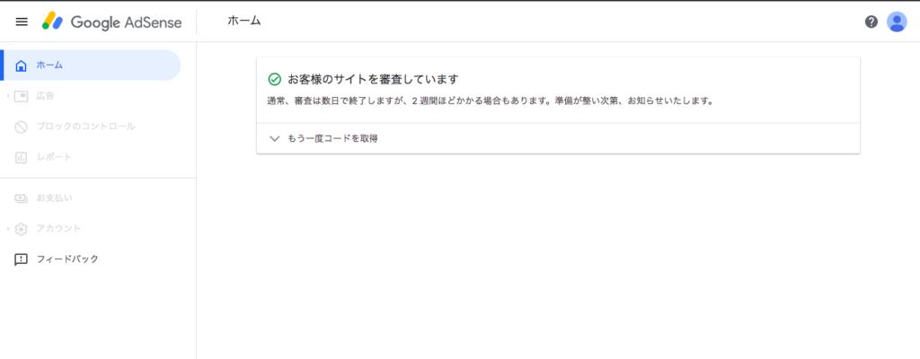 google adsense 審査中