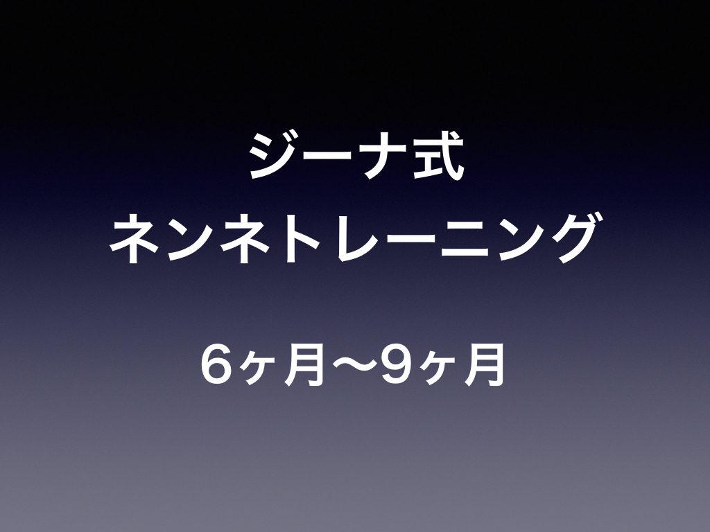 ヶ月 6 ジーナ 式